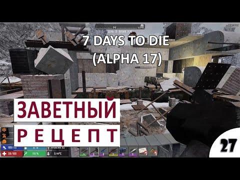 ЗАВЕТНЫЙ РЕЦЕПТ #27 - 7 DAYS TO DIE (ALPHA 17) ПРОХОЖДЕНИЕ
