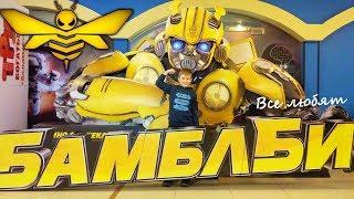 Фильм БАМБЛБИ 2018 Bumblebee Трансформеры! Смотреть ОБЗОР Бамблби Оптимус Прайм Автоботы Десептиконы