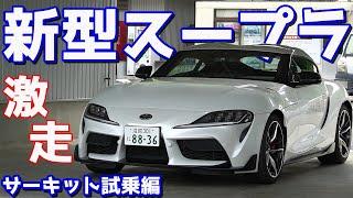 【サーキットで全開走行!】トヨタ新型スープラに乗ったのでご紹介!直線は軽く〇〇〇km/hオーバー…。