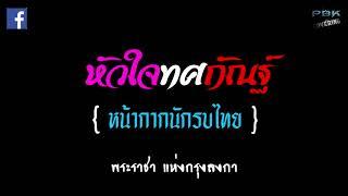 หัวใจทศกัณฐ์ - [ หน้ากากนักรบไทย ]