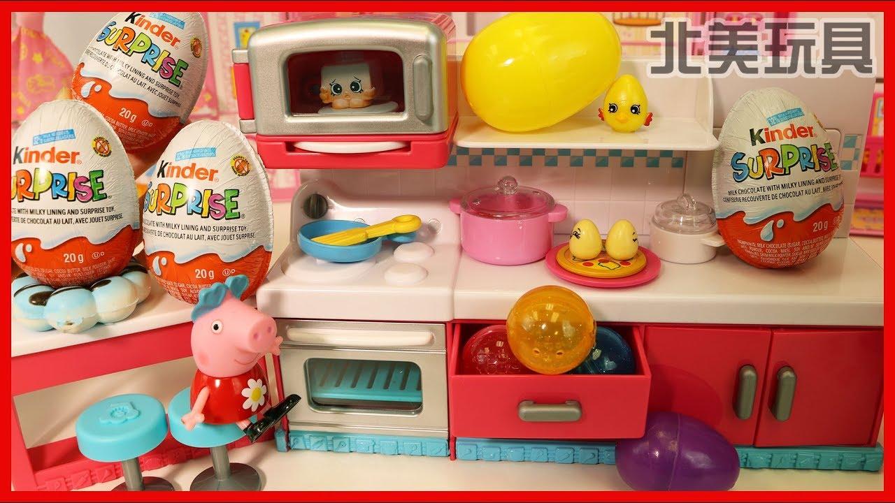 粉紅豬小妹廚房裡的健達出奇蛋之旅 北美玩具 - YouTube