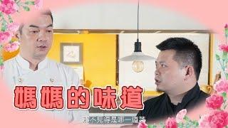 【全聯福利中心】2019 爸爸回家做晚飯 - 黃金雞腿玉米湯 V.S 清蒸金
