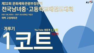 [1코트]제32회 문화체육관광부장관기 전국남녀중·고등학…