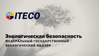 Экологическая безопасность. Федеральный государственный экологический надзор