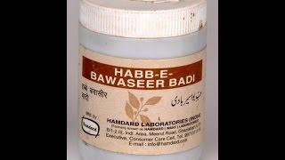 Bawaseer-Piles- بواسیر Dr NA Mazhar (Dr alternative medicine)