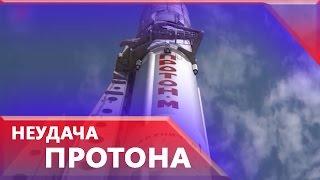 Комиссия по расследованию аварии «Протона» согласилась с «Роскосмосом»