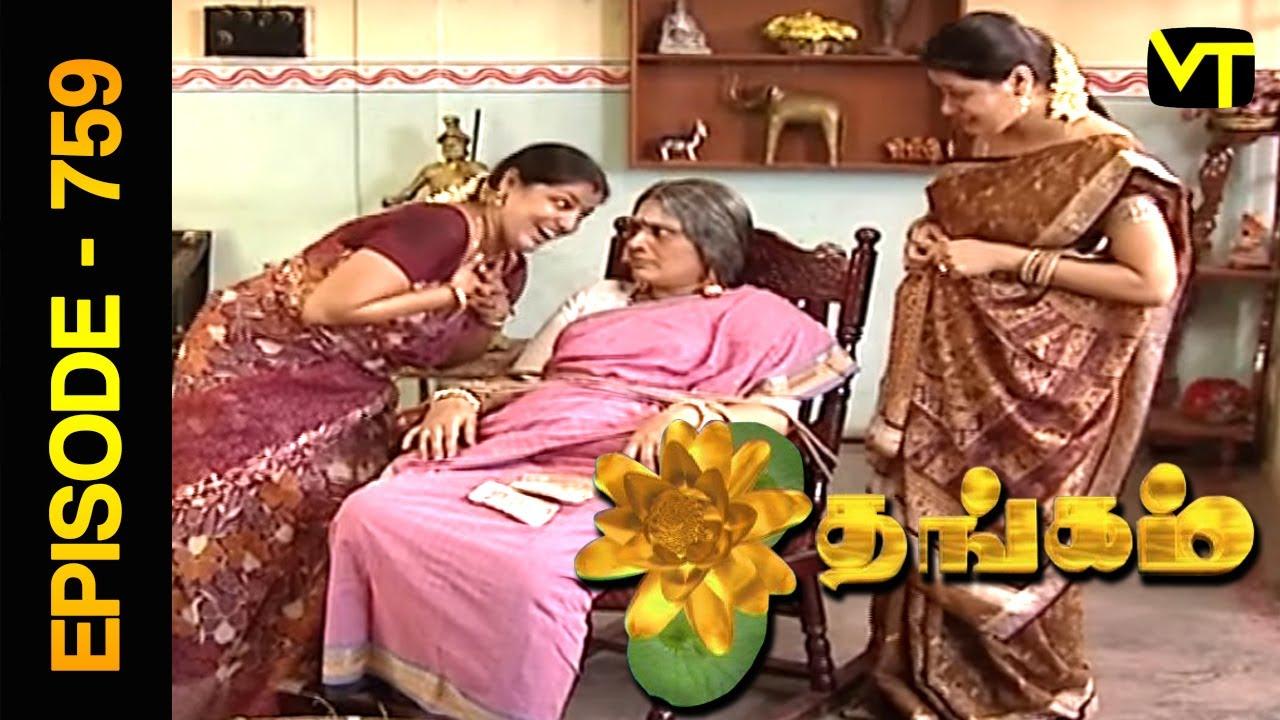 Download Thangam Tamil Serial   Episode 759   Ramya Krishnan   Vijayakumar   Vision Time Tamil