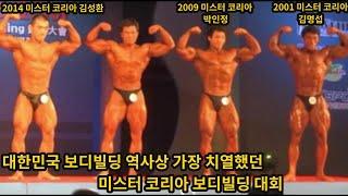 김명섭 박인정 김성환이 출전한 역사상 가장 치열 했던 …