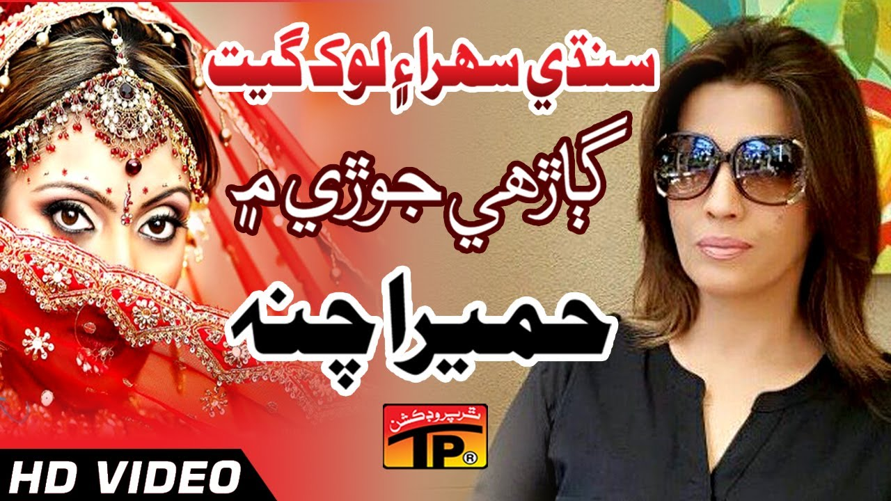 sindhi sehra by humera channa