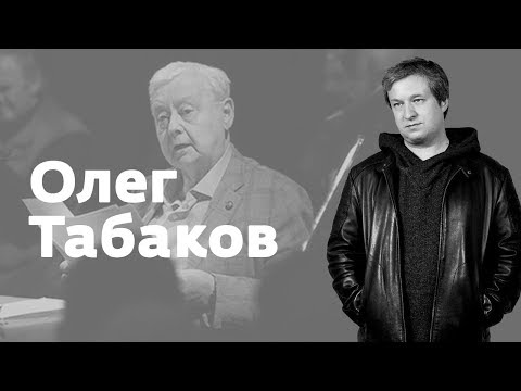 Смотреть Антон Долин об Олеге Табакове онлайн