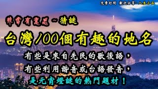 【台灣100個有趣的地名】有些是來自先民的歇後語,有些利用諧音或台語發音,是元宵猜燈謎熱門題材!