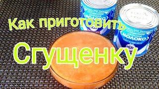 Как приготовить вкусную Сгущенку