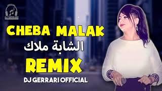 Cheba Malak - Sorry   Remix By DJ Gerrari   الشابة ملاك