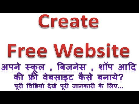 How To Create Free Website For School Col Business In Hindi