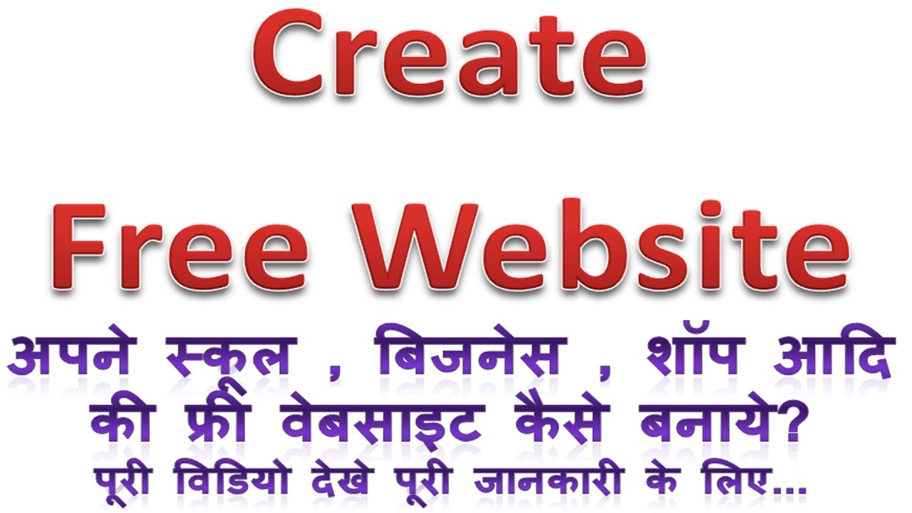 How To Create Free Website For School College Business In