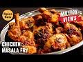 QUICK MASALA FRIED CHICKEN | CHICKEN FRY MASALA RECIPE | TAWA FRIED CHICKEN