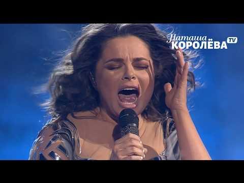 Наташа Королева - Время-река ( шоу Ягодка ) Кремль , 2018 г. ЭКСКЛЮЗИВ !