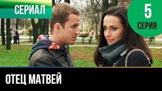 ▶️ Отец Матвей 5 серия - Мелодрама | Фильмы и сериалы - Русские мелодрамы