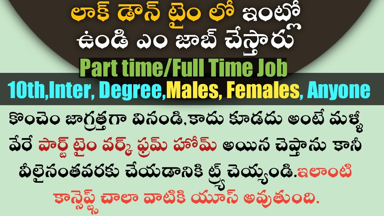 Work from home online part time jobs 2020|part time jobs for students house wifes |Telegram jobs hyd
