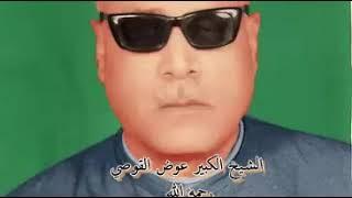 كروان الصعيد الشيخ عوض القوصي رحمه الله وتلاوة نادرة من سور النجم و القمر    صدى