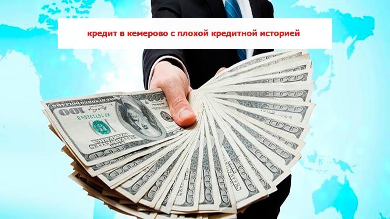 кредиты с плохой кредитной историей владивосток