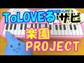 サビだけ【楽園PROJECT】ToLOVEる ダークネス Ray 1本指ピアノ 簡単ドレミ楽譜 超初心者向け