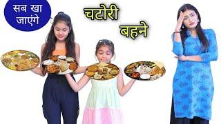 2 चटोरी बहन | Chatori Behan परेशान मम्मी | Hindi Moral Stories | Tushar Sonvane