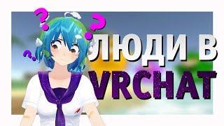 Люди в VRChat   Земля 🎮 Чан