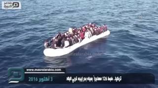 مصر العربية | تركيا.. ضبط 126 مهاجراً بمياه بحر إيجه غربي البلاد