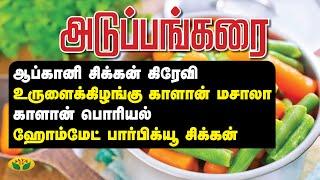 ஆப்கானி சிக்கன் கிரேவி | காளான் மசாலா | Barbeque Chicken Recipe | Adupangarai | Jaya Tv