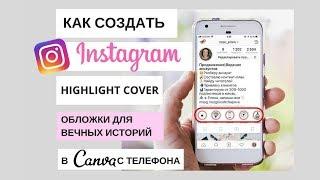 Как сделать красивые обложки Highlights Stories для  Instagram с телефона