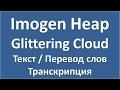 Imogen Heap Glittering Cloud текст перевод и транскрипция слов mp3