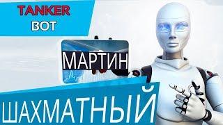 Робот для бинарных опционов ТанкерБОТ и Шахматный мартингейл
