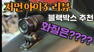 오토바이 블랙박스 저먼아이3 간단리뷰 바이크블박추천!!…