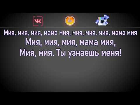 Jah Khalib & Artik & Asti – МамаМия [текст]
