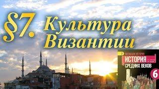 История 6 класс. § 7. Культура Византии