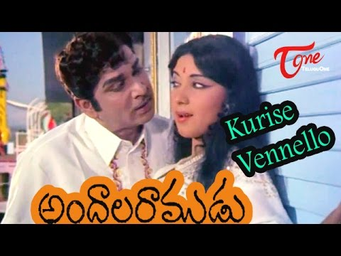 Andala Ramudu Movie Songs | Kurise Vennello Video Song | ANR, Latha