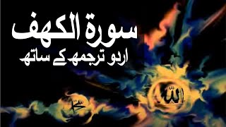 Surah Al-Kahf with Urdu Translation 018 (The Cave)