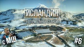 Геотермальная Станция Изнутри. Исландия С Мш #6