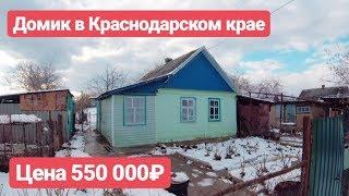 Дом в Краснодарском крае / Цена 550 000 рублей / Недвижимость в Белореченске