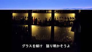 逢えて・・・横浜(五木ひろ�...