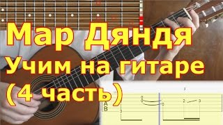 Мар дяндя. Как играть на гитаре. Видеоурок. 4/7 часть