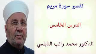 تفسير سورة مريم ... الدرس الخامس ... للدكتور محمد راتب النابلسي