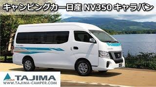 http://tajima-camper.com/product/c523/ http://www.tajima-camper.com...