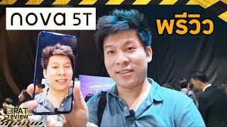พรีวิว Huawei Nova 5T เครื่องจริง 5 กล้องAI  Kirin 980