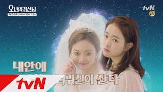 Video Oh My Ghost Park Bo-young and Jo Jung-suk's romantic teaser Oh My Ghost teaser download MP3, 3GP, MP4, WEBM, AVI, FLV Februari 2018