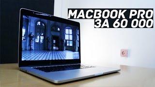 Обзор Macbook Pro Retina 2012 года. Лучший ноутбук за 60к в 2017?  [#1]