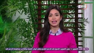 8 الصبح - حلقة عن الشاعر الكبير جمال الغيطاني والحب فى حياته - حلقة الإثنين 13-2-2017