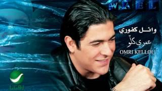 Wael Kfoury ... Aahat Instrumental | وائل كفوري ... موسيقى - آهات
