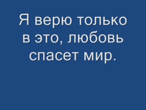 Music video Вера Брежнева - Любовь спасёт мир